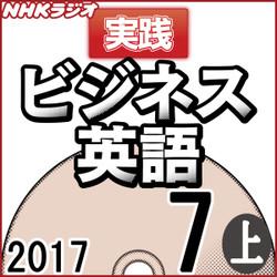 NHK「実践ビジネス英語」2017.07月号 (上)
