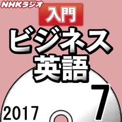 NHK「入門ビジネス英語」2017.07月号
