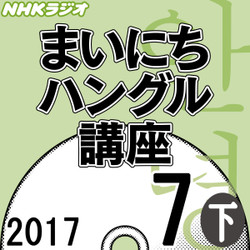 NHK 「まいにちハングル講座」 2017.07月号(下)
