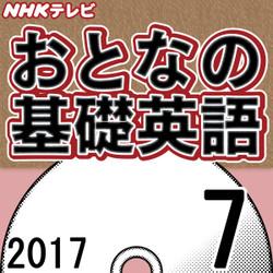 NHK「おとなの基礎英語」2017.07月号