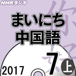 NHK「まいにち中国語」 2017.07月号(上)