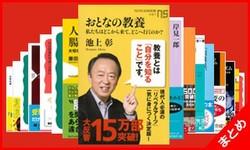 ビジネスに活かせる教養が身につく 厳選新書150冊セット