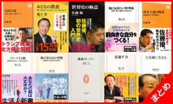 NHK出版新書10冊セット