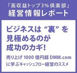 """経営情報レポート ビジネスは""""裏""""を見極めるのが成功のカギ!売り上げ1000億円超DMM.comに学ぶキャッシュフロー経営のススメ"""