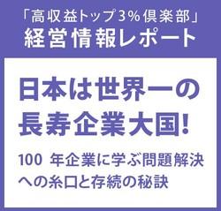 経営情報レポート 日本は世界一の長寿企業大国!100年企業に学ぶ問題解決への糸口と存続の秘訣