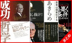 ナポレオン・ヒル 最新オーディオブックセットの書影