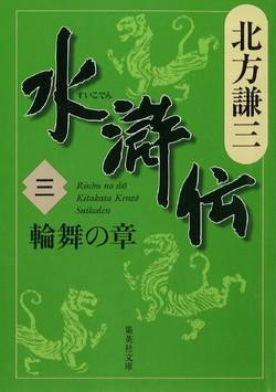 北方謙三 水滸伝 第3巻 輪舞の章(第143回~第221回)