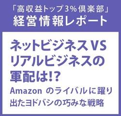 経営情報レポート ネットビジネスVSリアルビジネスの軍配は!?Amazonのライバルに躍り出たヨドバシの巧みな戦略