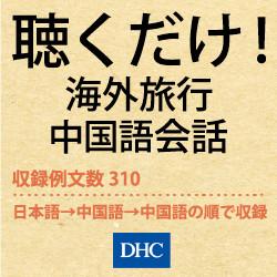 聴くだけ!海外旅行中国語会話