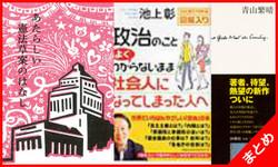 憲法と日本について考える
