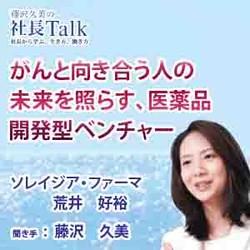 がんと向き合う人の未来を照らす、医薬品開発型ベンチャー(ソレイジア・ファーマ株式会社)| 藤沢久美の社長Talk