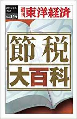 節税大百科─週刊東洋経済eビジネス新書No.154