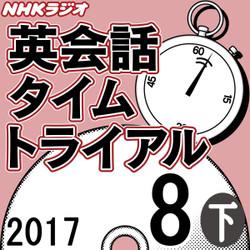 NHK「英会話タイムトライアル」2017.08月号 (下)