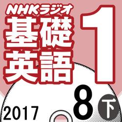 NHK「基礎英語1」2017.08月号 (下)