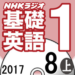 NHK「基礎英語1」2017.08月号 (上)