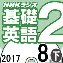 NHK「基礎英語2」2017.08月号 (下)