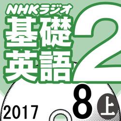 NHK「基礎英語2」2017.08月号 (上)