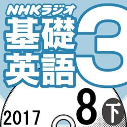 NHK「基礎英語3」2017.08月号 (下)
