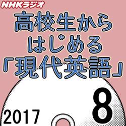 NHK「高校生からはじめる『現代英語』」2017.08月号