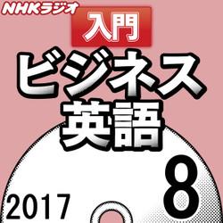 NHK「入門ビジネス英語」2017.08月号