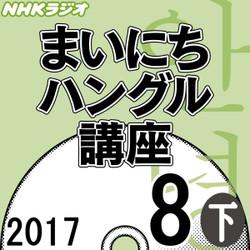 NHK 「まいにちハングル講座」 2017.08月号(下)