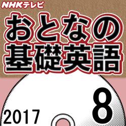 NHK「おとなの基礎英語」2017.08月号