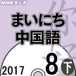 NHK「まいにち中国語」 2017.08月号(下)