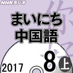 NHK「まいにち中国語」 2017.08月号(上)