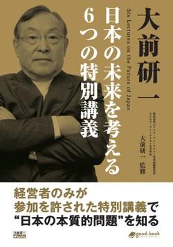 大前研一 日本の未来を考える6つの特別講義の書影