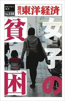 女子の貧困─週刊東洋経済eビジネス新書No.118