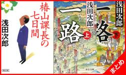 浅田次郎 『椿山課長の七日間』『一路』上下巻セット
