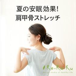 夏の安眠効果!肩甲骨ストレッチ