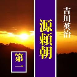 吉川英治の「源頼朝(1)」