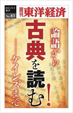 古典を読む!─週刊東洋経済eビジネス新書No.83
