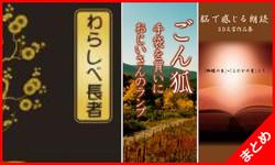 日本の童話パック