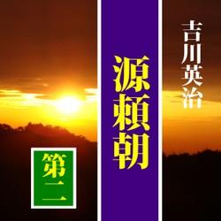 吉川英治の「源頼朝(2)」