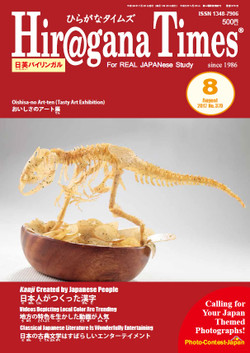 Hiragana Times 2017年08月号