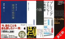 中間管理職のための教科書