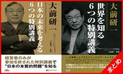 大前研一の考える日本の未来