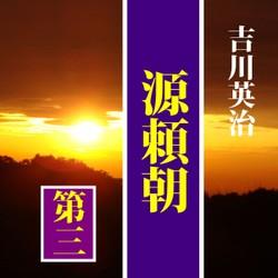 吉川英治の「源頼朝(3)」