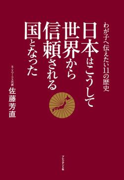日本はこうして世界から信頼される国となった