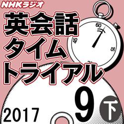 NHK「英会話タイムトライアル」2017.09月号 (下)