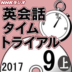 NHK「英会話タイムトライアル」2017.09月号 (上)