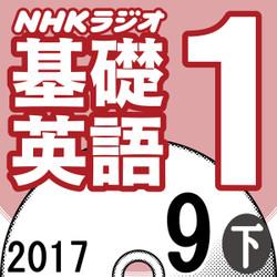 NHK「基礎英語1」2017.09月号 (下)
