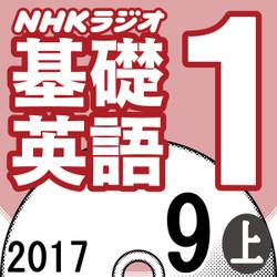 NHK「基礎英語1」2017.09月号 (上)