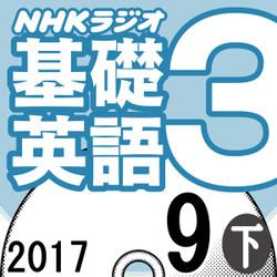 NHK「基礎英語3」2017.09月号 (下)