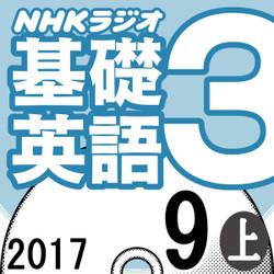 NHK「基礎英語3」2017.09月号 (上)