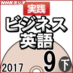 NHK「実践ビジネス英語」2017.09月号 (下)