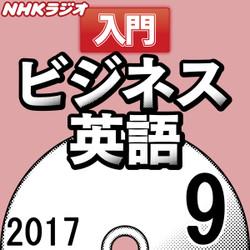 NHK「入門ビジネス英語」2017.09月号