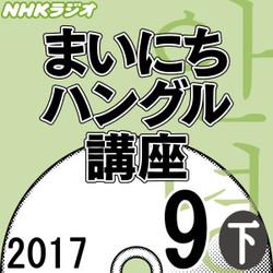 NHK 「まいにちハングル講座」 2017.09月号(下)